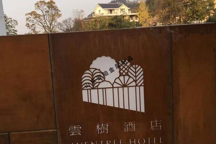 酒店耐候钢板景墙